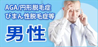 男性のAGA治療のイメージ