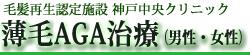 AGA薄毛治療/神戸中央クリニック
